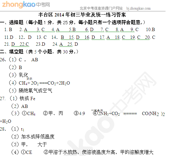 2014北京丰台中考一模化学试题答案(word版)