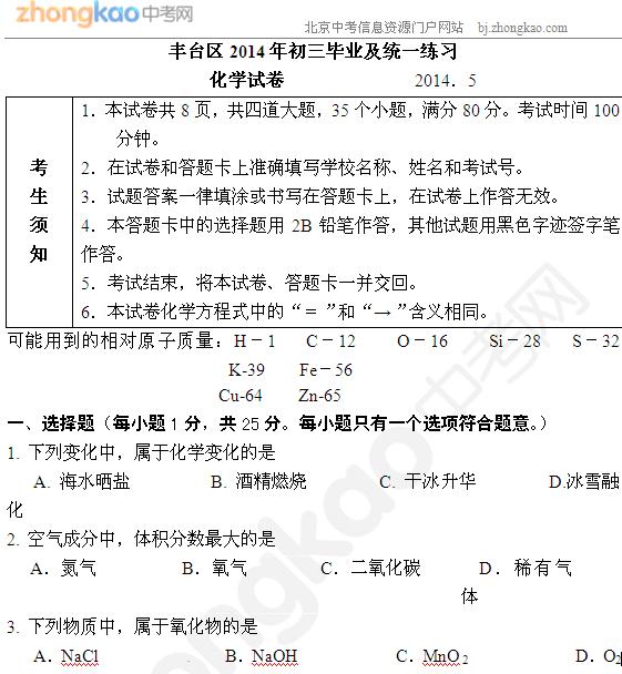 2014北京丰台中考一模化学试题(word版)