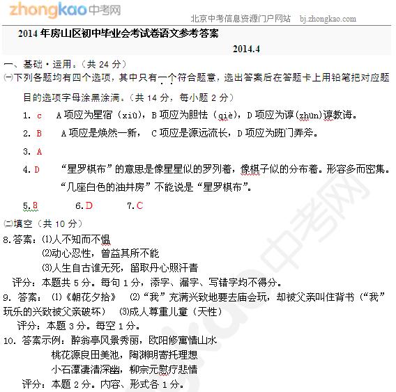 2014北京房山中考一模语文试题答案(word)