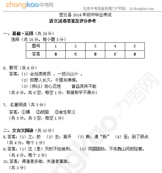 2014北京密云中考一模语文试题答案(word)