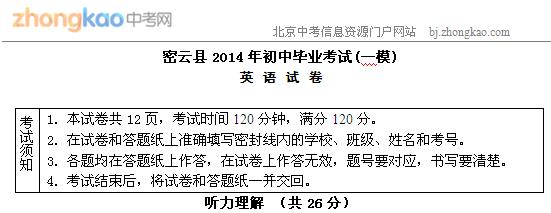 2014北京密云中考一模英语试题(word版)