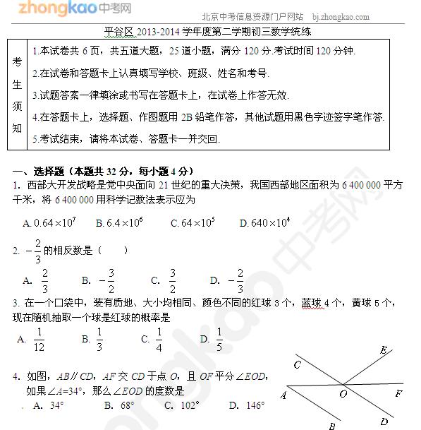 2014北京平谷中考一模数学试题(word版)