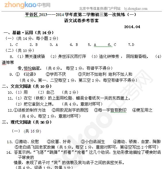 2014北京平谷中考一模语文试题答案(word)
