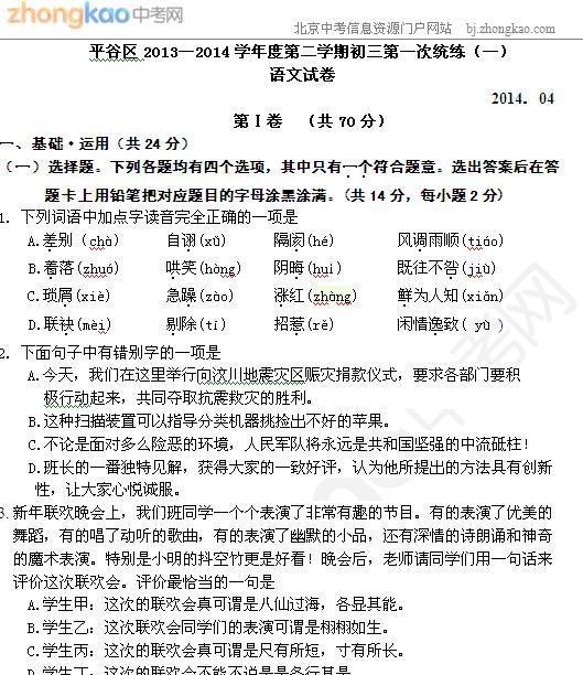 2014北京平谷中考一模语文试题