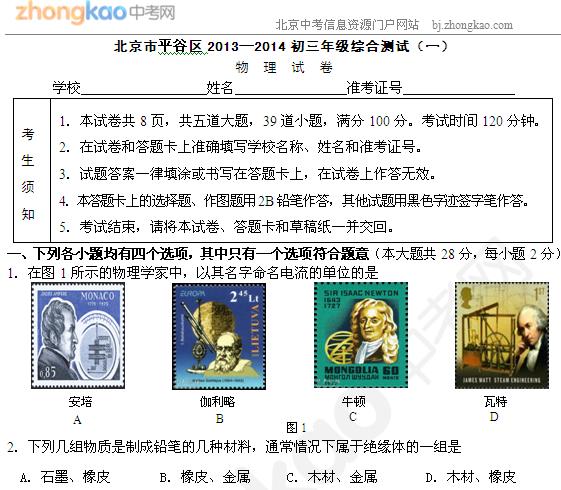 2014北京平谷中考一模物理试题(word版)
