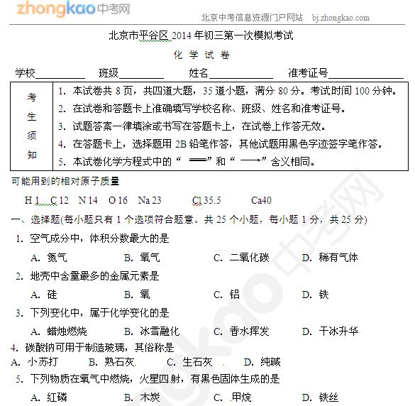 2014北京平谷中考一模化学试题(word版)