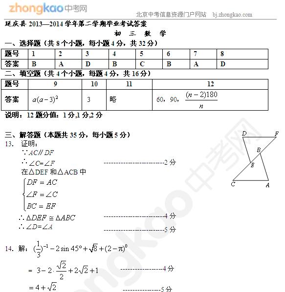 2014北京延庆中考一模数学试题答案(word版)