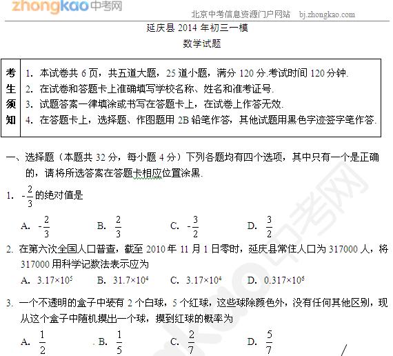 2014北京延庆中考一模数学试题(word版)