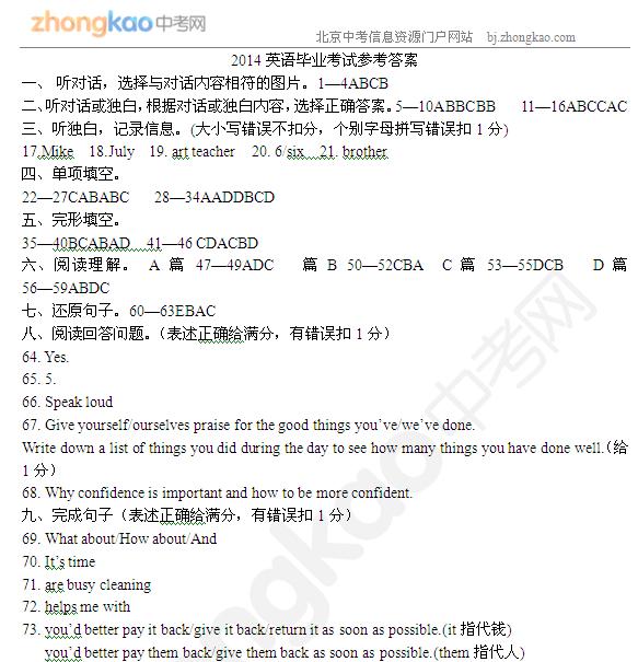 2014北京延庆中考一模英语试题答案(word版)