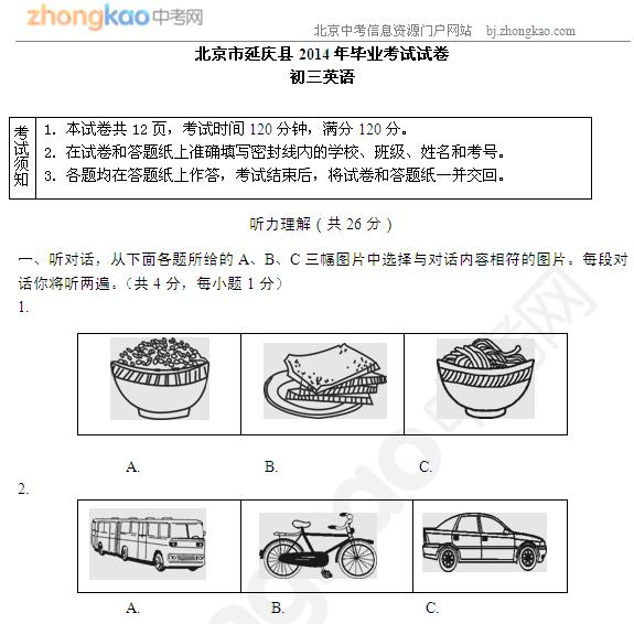 2014北京延庆中考一模英语试题(word版)