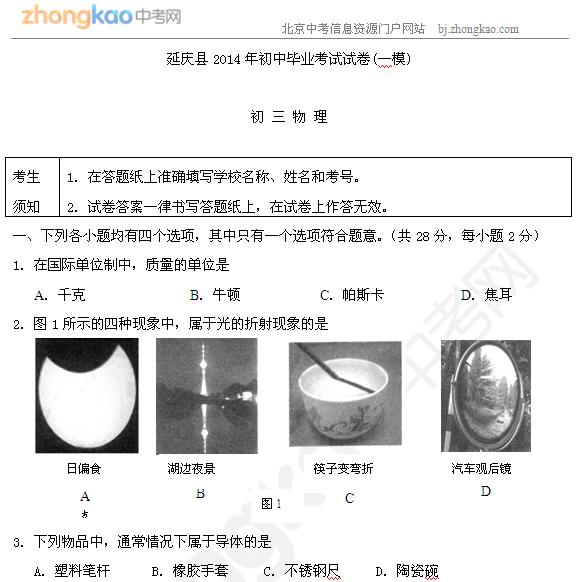 2014北京延庆中考一模物理试题(word版)