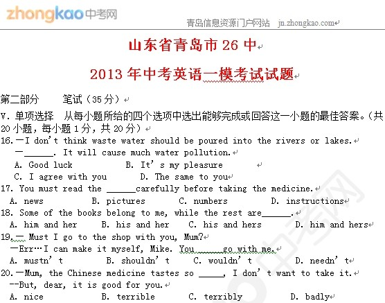 2013年青岛二十六中英语一模试题