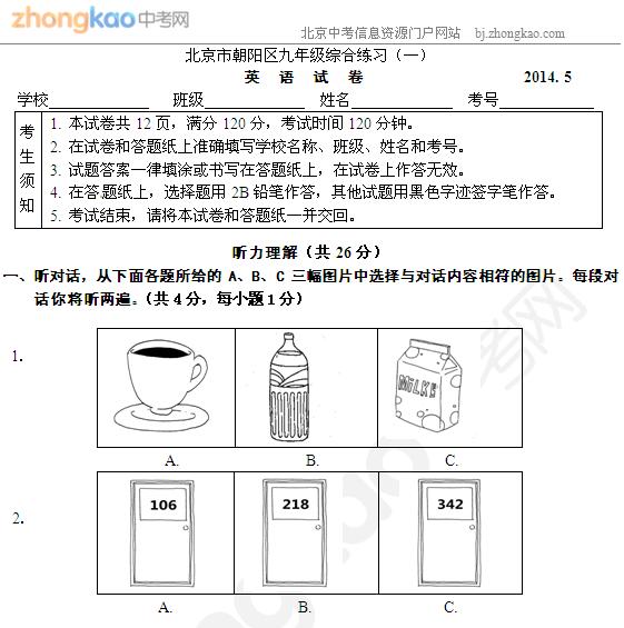 2014北京朝阳中考一模英语试题(word版)