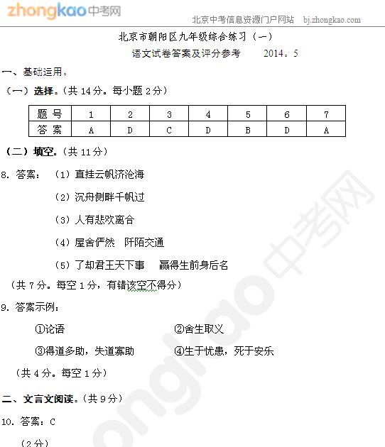 2014朝阳中考一模语文试题答案