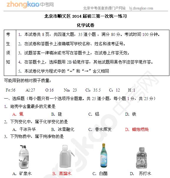 2014北京顺义中考一模化学试题(word版)