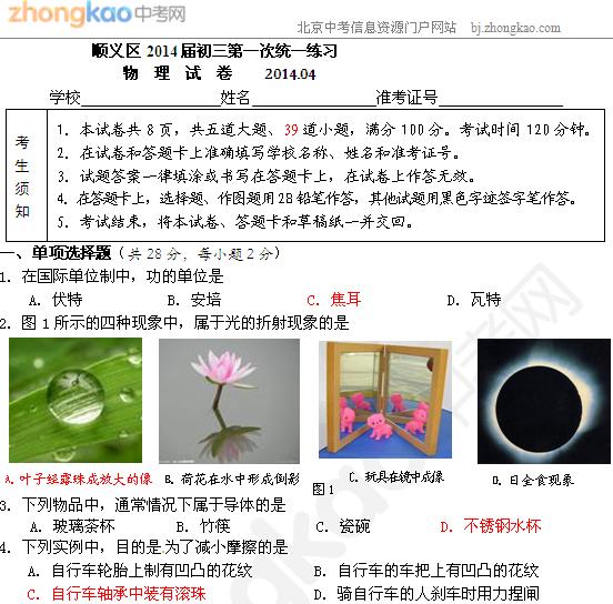 2014北京顺义区中考一模物理试题(word版)