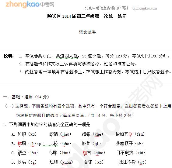 2014北京顺义区中考一模语文试题