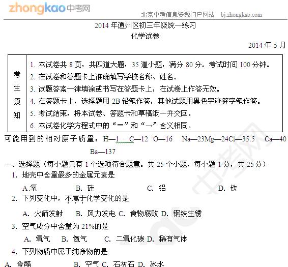 2014北京通州中考一模化学试题
