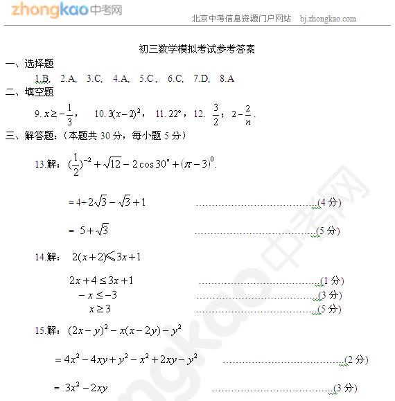 2014通州中考一模数学试题答案
