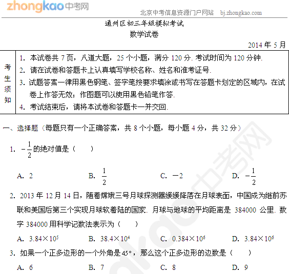 2014顺义中考一模数学试题(word版)