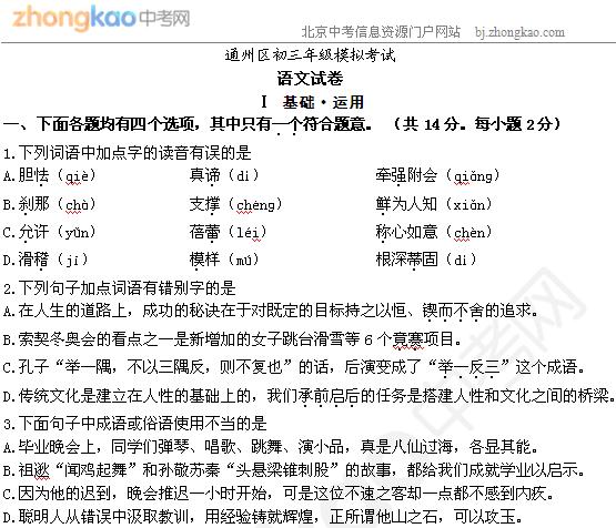 2014北京通州中考一模语文试题