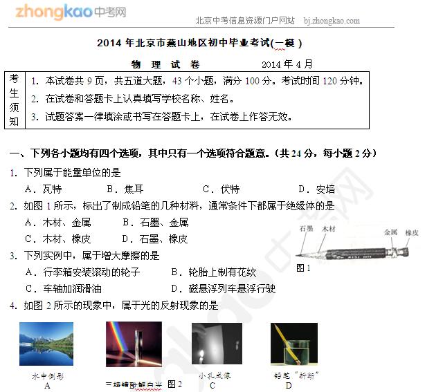 2014北京燕山中考一模物理试题