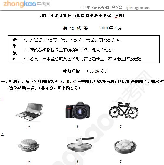 2014燕山中考一模英语试题(word版)