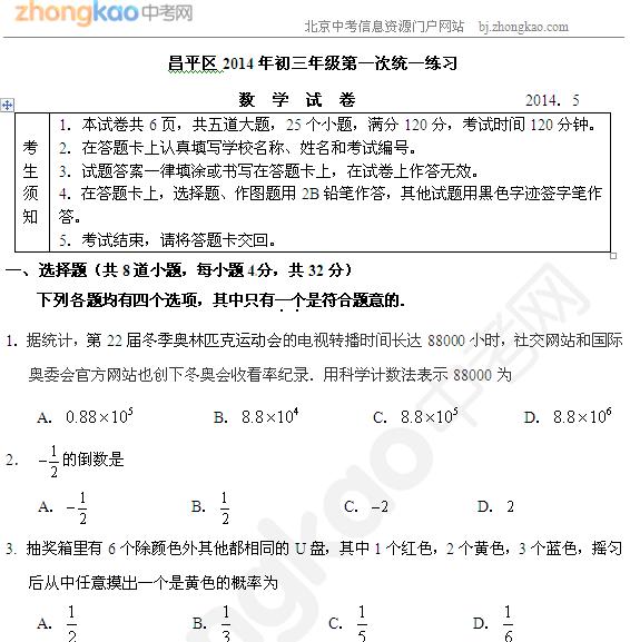 2014北京昌平中考一模数学试题