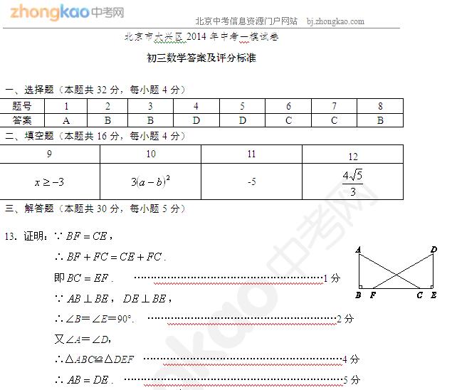 2014北京市大兴中考一模数学试题答案(word版)