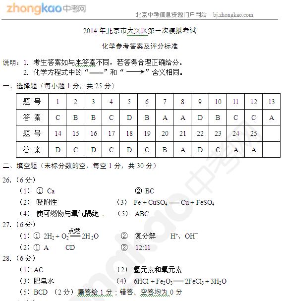 2014北京大兴中考一模化学试题答案(word版)