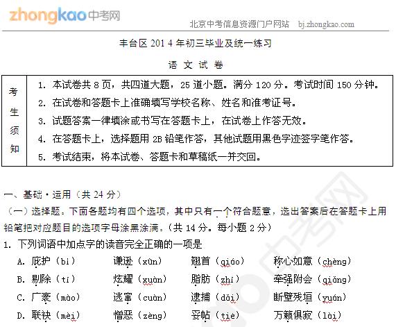 2014北京丰台区中考一模语文试题(word)