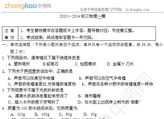 2014北京丰台中考一模物理试题(word版)
