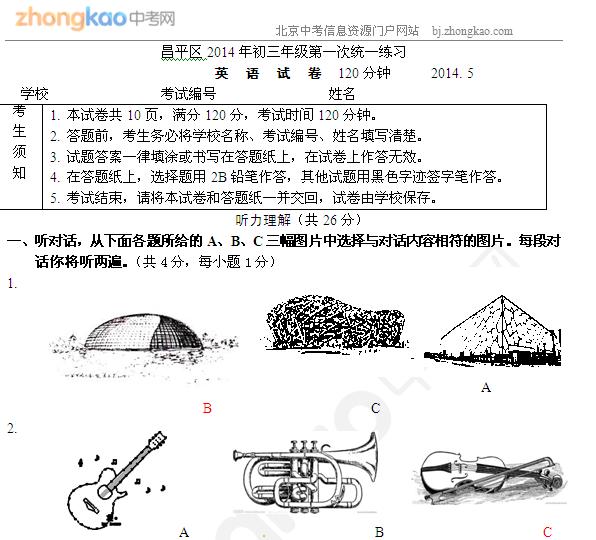 2014北京昌平区中考一模英语试题(word版)
