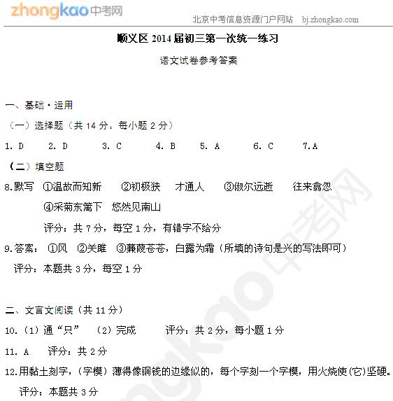2014北京顺义区中考一模语文试题答案
