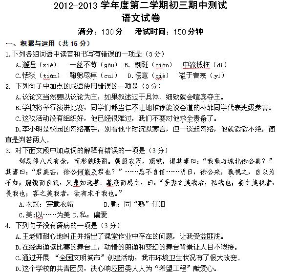2013年无锡新区中考语文一模试题(word版)