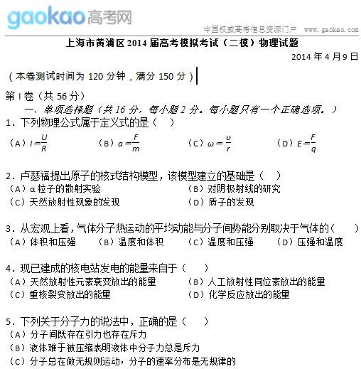 上海市黄浦区2014年高三二模物理试题