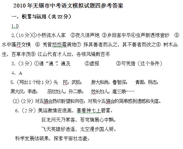 2010年无锡市区中考语文一模试题(word)