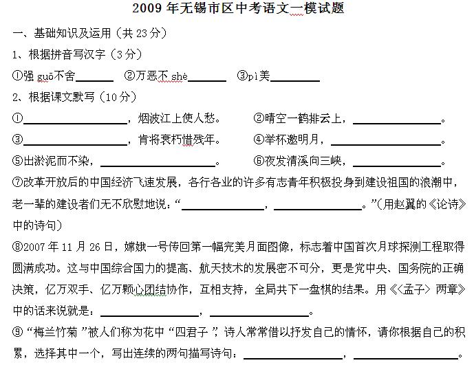 2009年无锡市区中考语文一模试题(word)