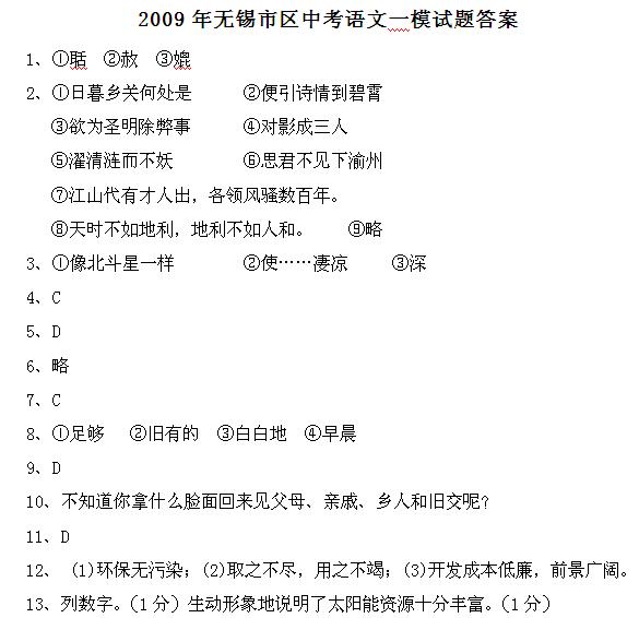 2009年无锡市区中考语文一模试题答案(word)