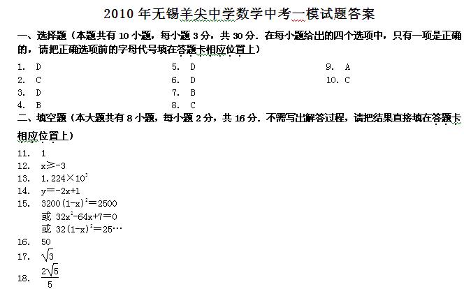 2010年无锡羊尖中学数学中考一模试题答案