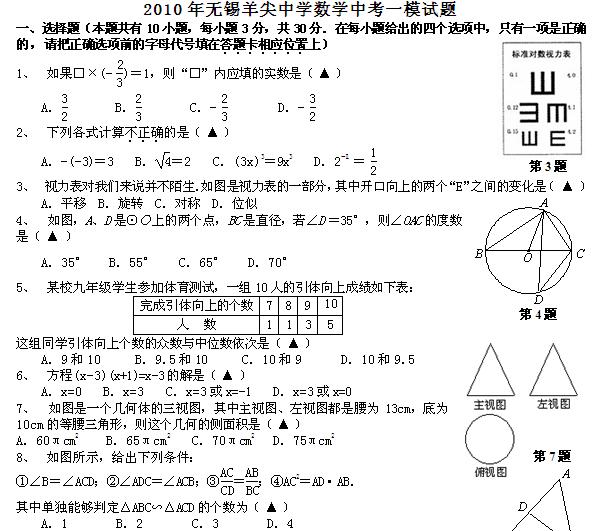 2010年无锡羊尖中学数学中考一模试题(word)