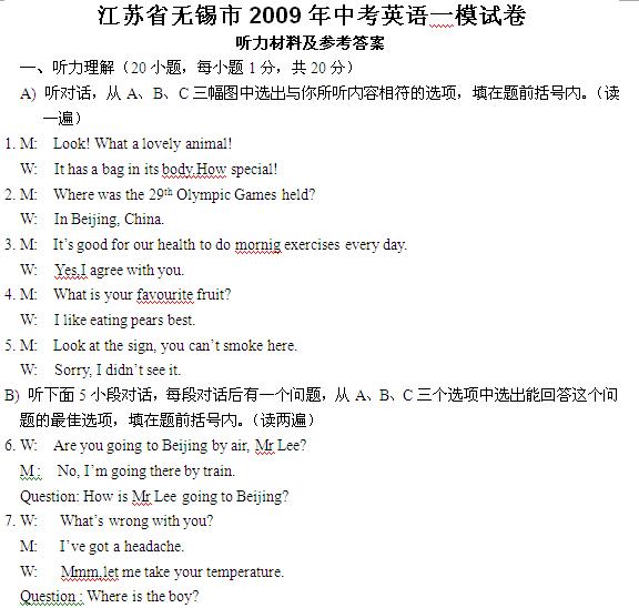 2009年无锡市区中考英语一模试题(word)