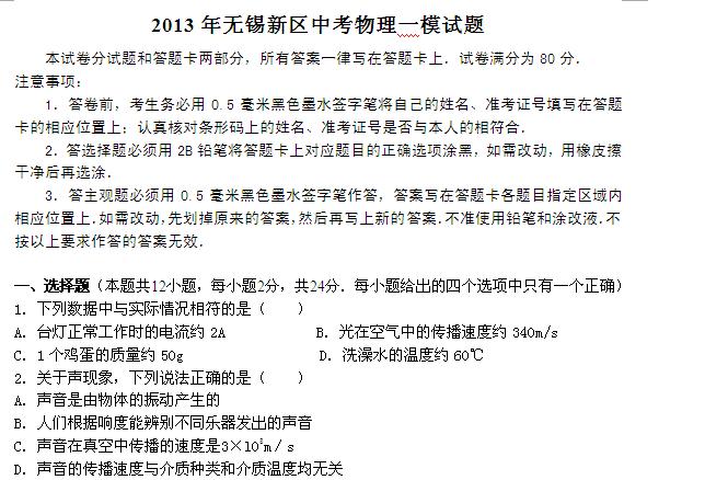 2013年无锡新区中考物理一模试题(word)