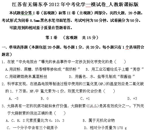 2012年无锡东亭中考化学一模试题(word)