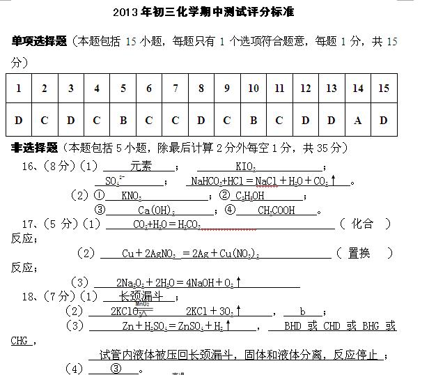 2013年无锡新区中考化学一模试题答案(word)