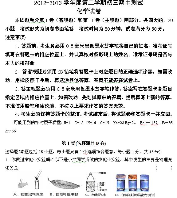 2013年无锡新区中考化学一模试题(word)