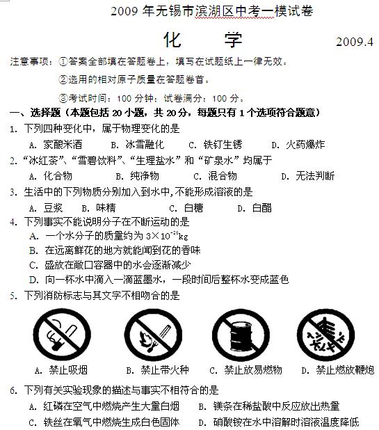 2009无锡滨湖区中考化学一模试题(word)