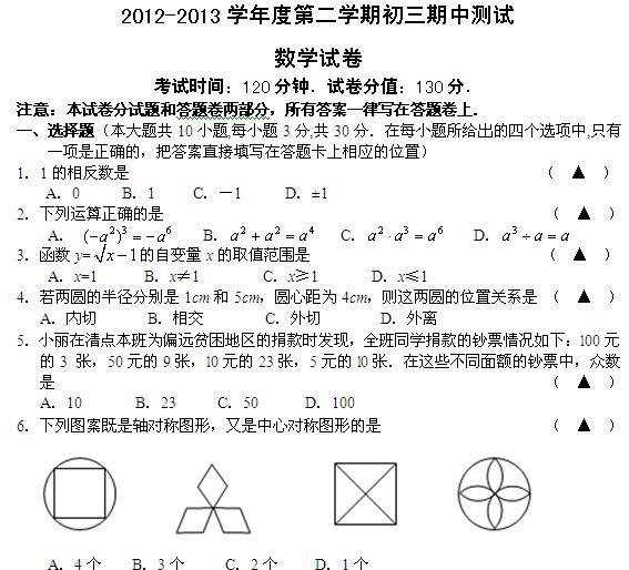2013年无锡新区中考数学一模试题(word)