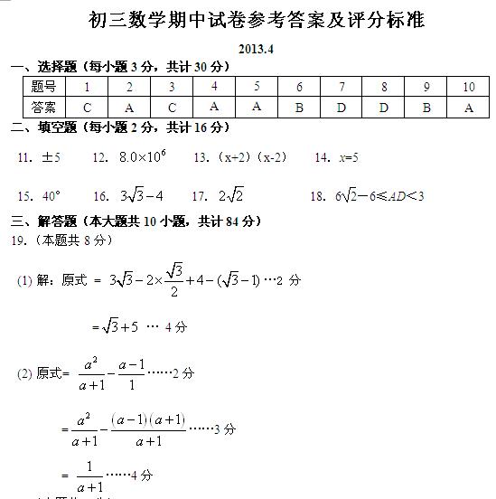 2013年无锡新区中考数学一模试题答案(word)