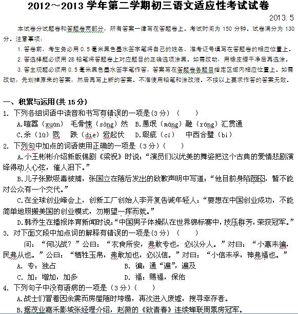 2013年无锡崇安区中考语文二模试题及答案